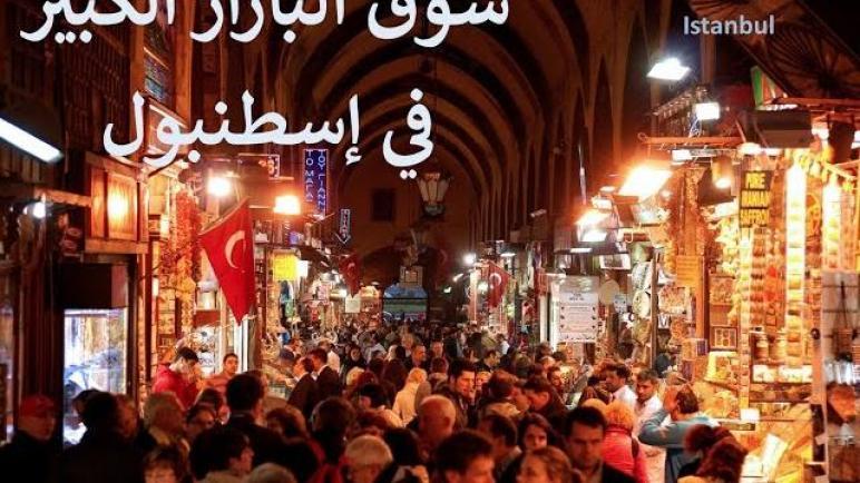 جولة في أكبر سوق في تركيا: سوق البازار الكبير