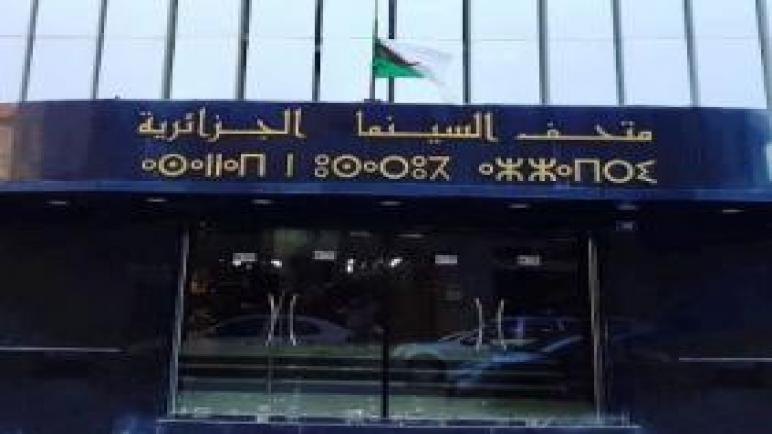 المتحف الجزائري للسينما ينظم مسابقة أحسن ملصق فيلم سينمائي