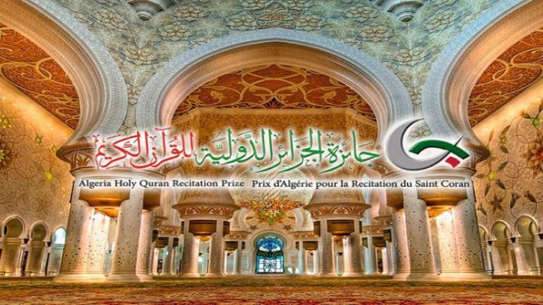 تأجيل الطبعة ال17 لجائزة الجزائر الدولية للقرآن الكريم