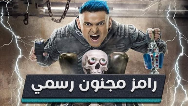 رامز جلال ممنوع من الظهور الإعلامي في مصر